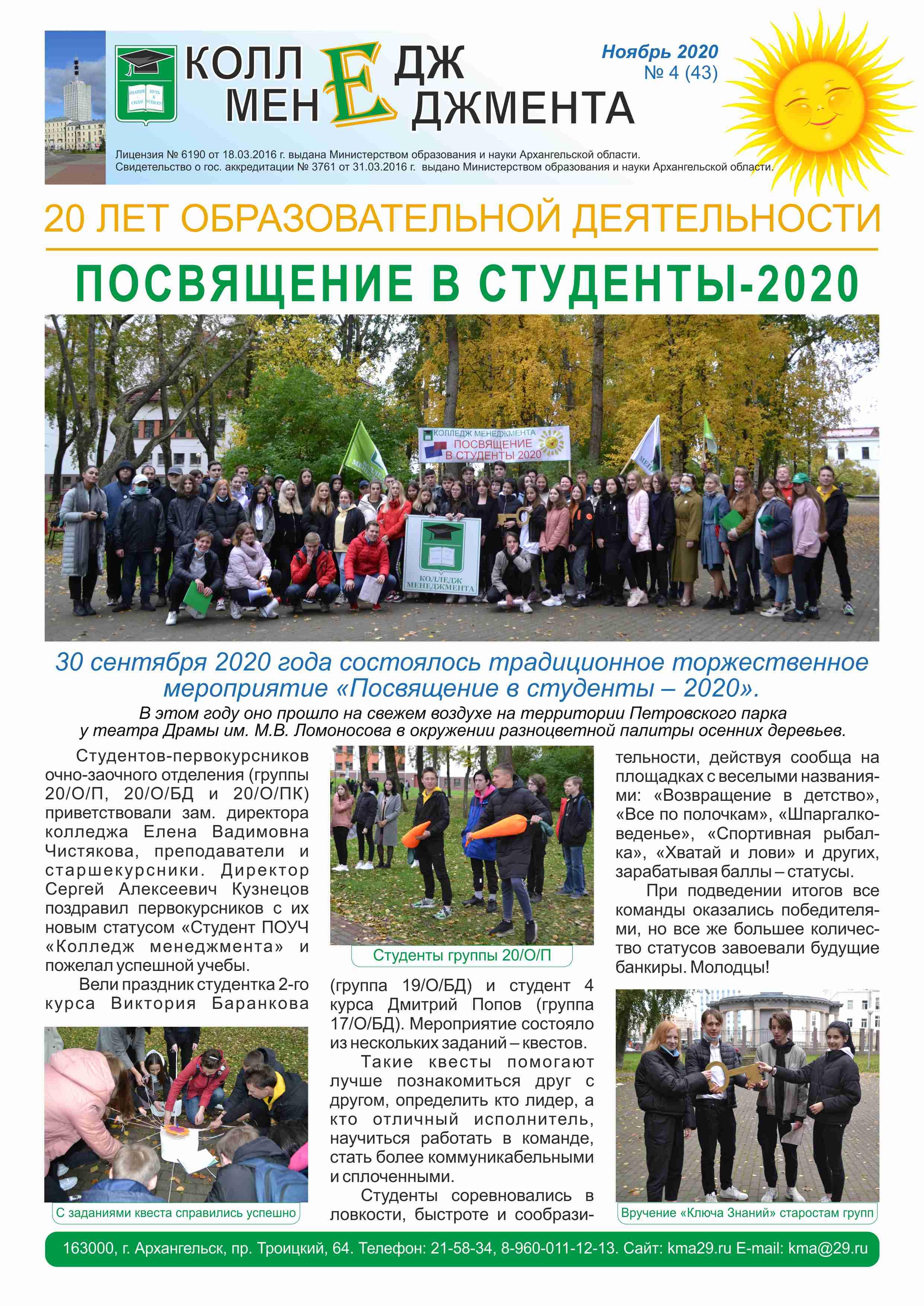 """Газета """"Колледж менеджмента"""", ноябрь 2020 г."""