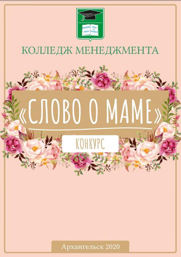 """Книга """"Слово о маме"""""""