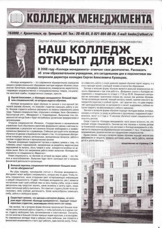 """Газета """"Колледж менеджмента"""", июль 2008 г."""