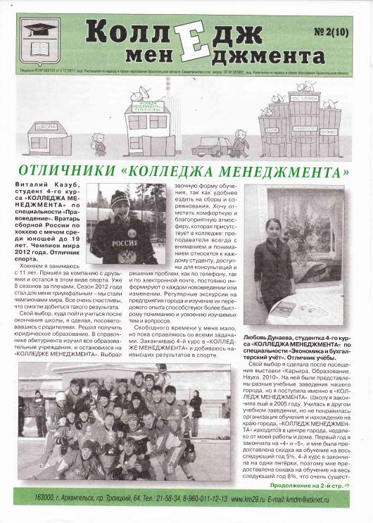 """Газета """"Колледж менеджмента"""", апрель 2012 г."""