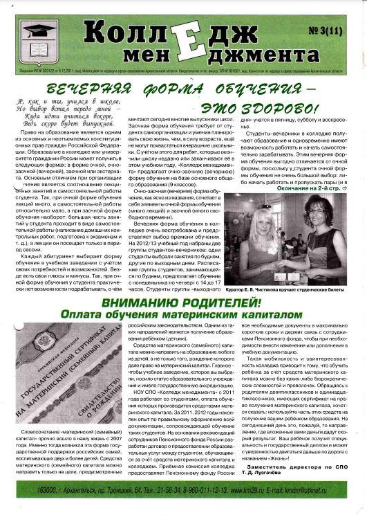 "Газета ""Колледж менеджмента"",  октябрь 2012 г."