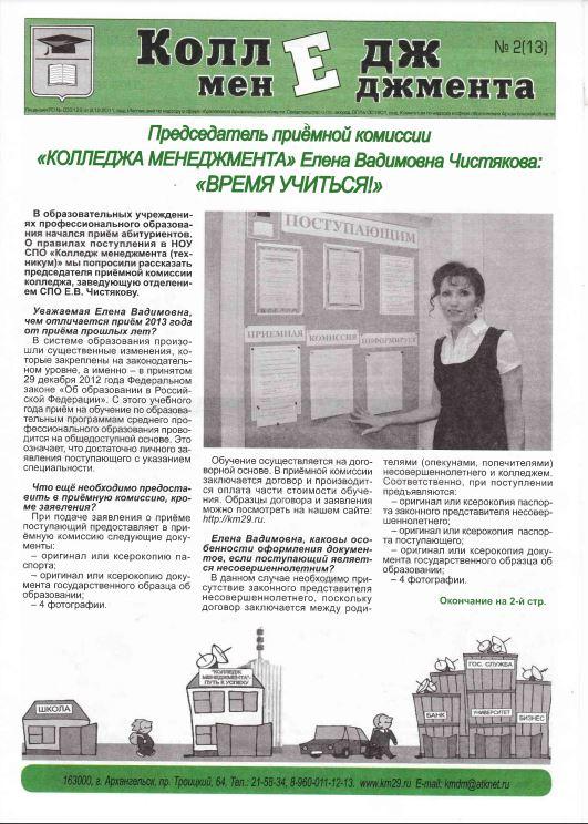"""Газета """"Колледж менеджмента"""", апрель 2013 г."""