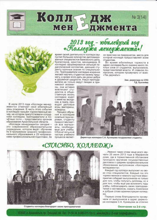 """Газета """"Колледж менеджмента"""", июль 2013 г."""