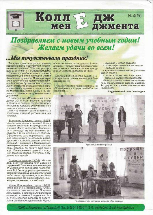 "Газета ""Колледж менеджмента"", октябрь 2013 г."