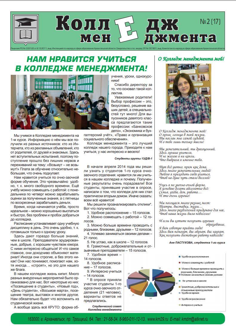 """Газета """"Колледж менеджмента"""", апрель 2014 г."""