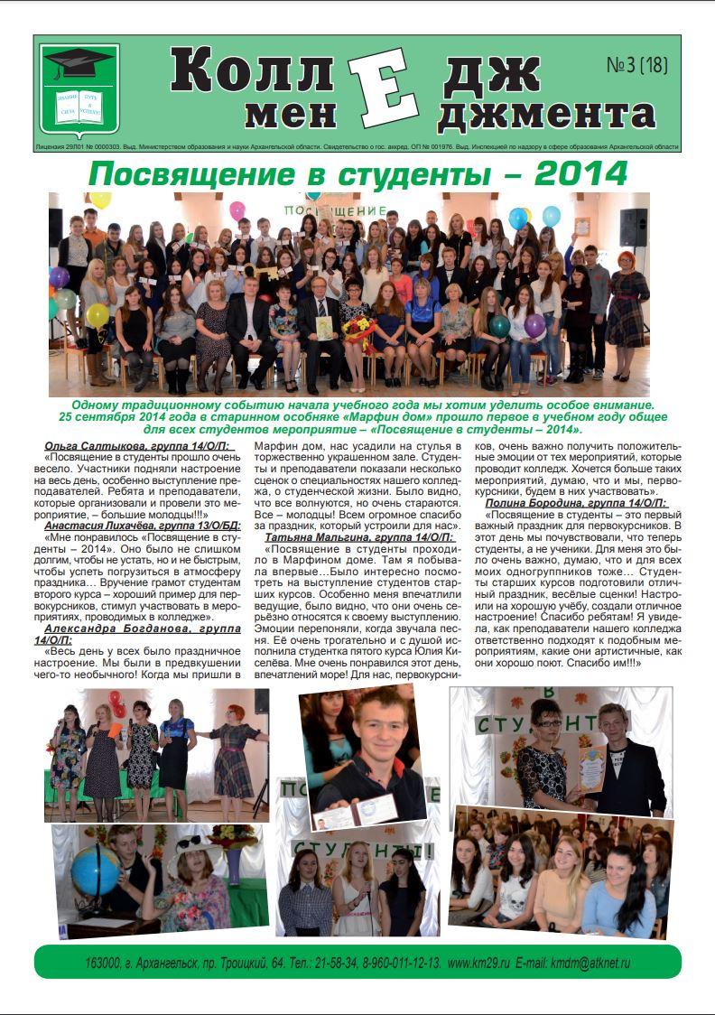 "Газета ""Колледж менеджмента"", сентябрь 2014 г."