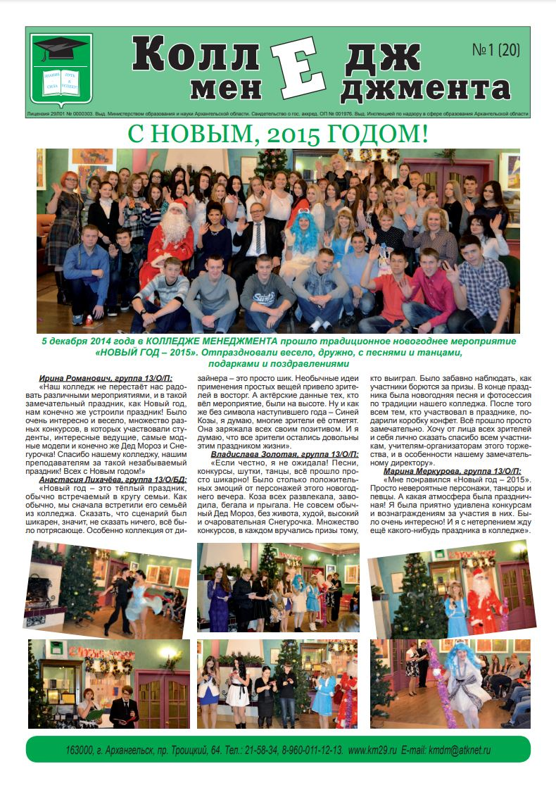"""Газета """"Колледж менеджмента"""", декабрь 2014 г."""