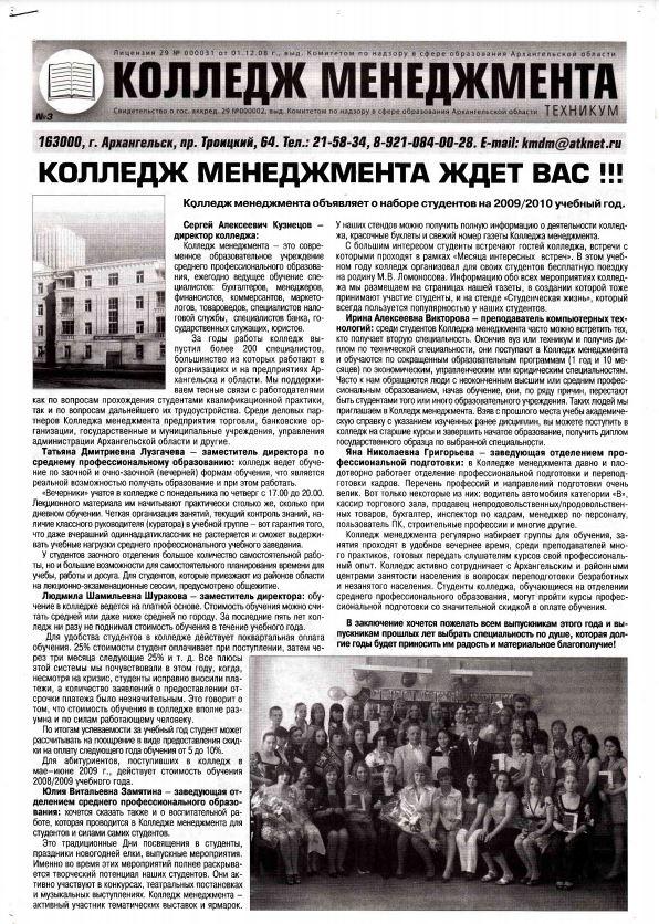 """Газета """"Колледж менеджмента"""", апрель 2009 г."""
