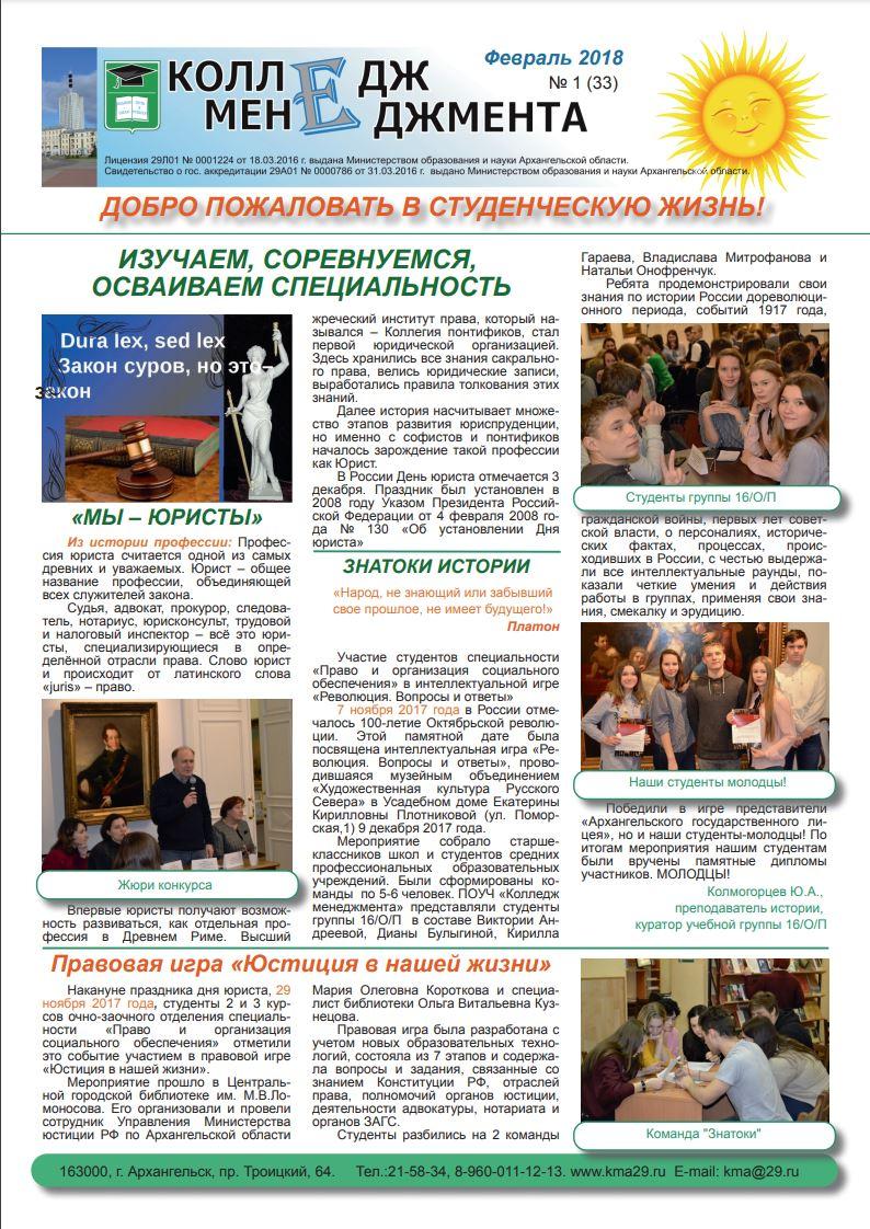 """Газета """"Колледж менеджмента"""", февраль 2018 г."""