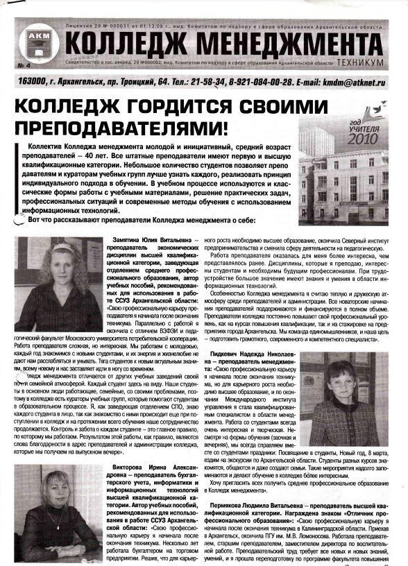 """Газета """"Колледж менеджмента"""", январь 2010 г."""