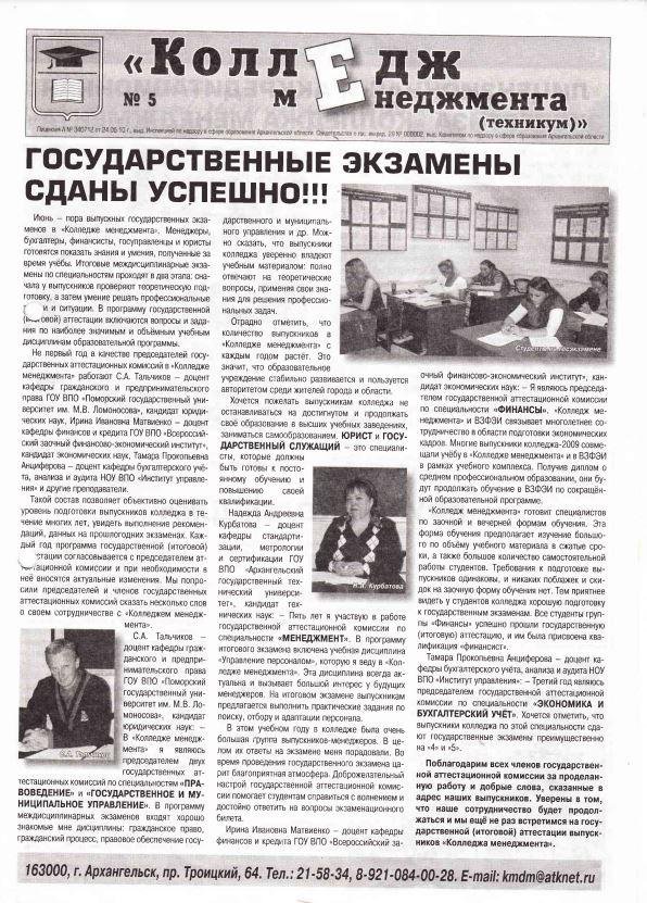 """Газета """"Колледж менеджмента"""", июль 2010 г."""