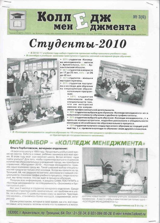 """Газета """"Колледж менеджмента"""", ноябрь 2010 г."""