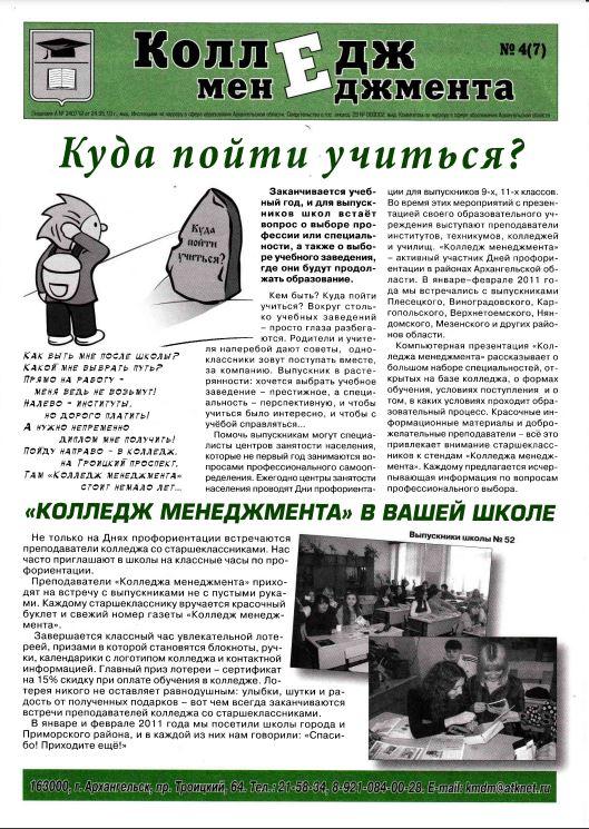 "Газета ""Колледж менеджмента"", март 2011 г."