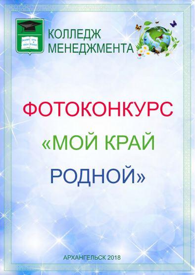"""Фотоконкурс """"Мой край родной"""""""