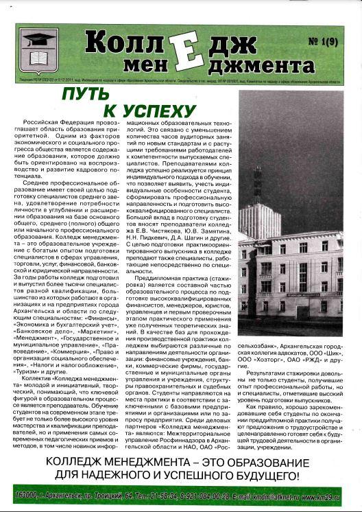"""Газета """"Колледж менеджмента"""", февраль 2012 г."""
